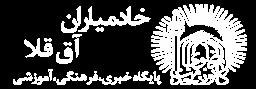 خادمیاران گلستان – شهرستان آق قلا
